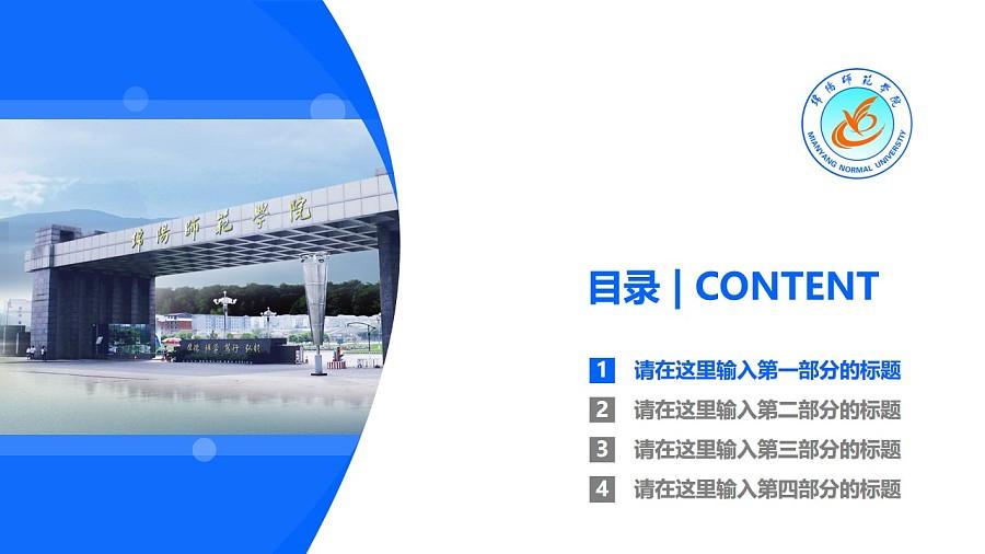 绵阳师范学院PPT模板下载_幻灯片预览图3