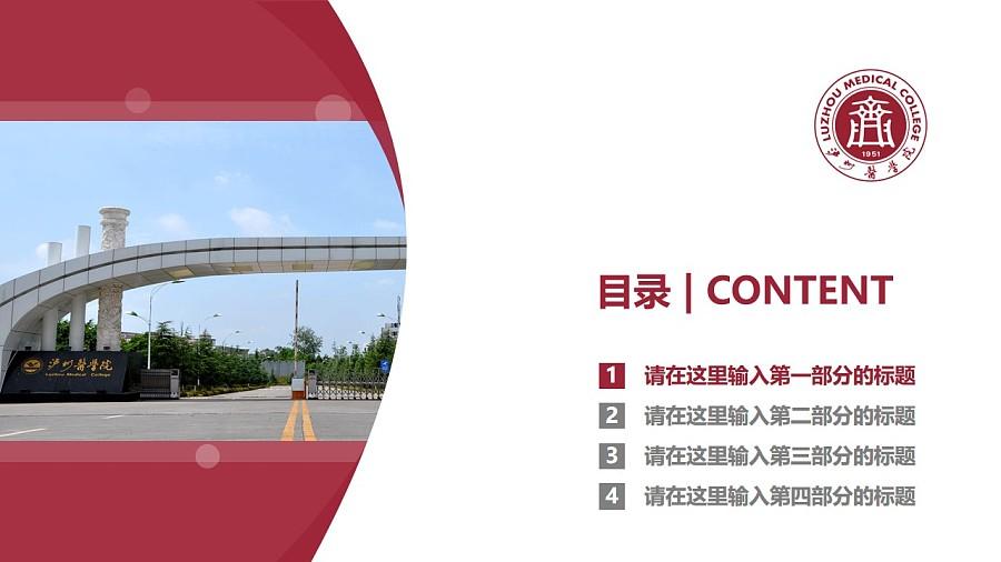 泸州医学院PPT模板下载_幻灯片预览图3