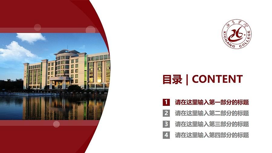 西昌学院PPT模板下载_幻灯片预览图3
