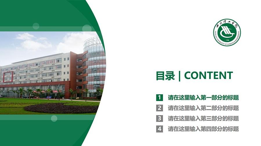 四川理工学院PPT模板下载_幻灯片预览图3