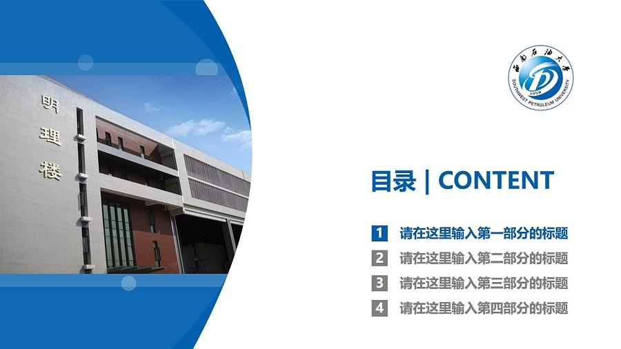 西南石油大学PPT模板下载_幻灯片预览图3