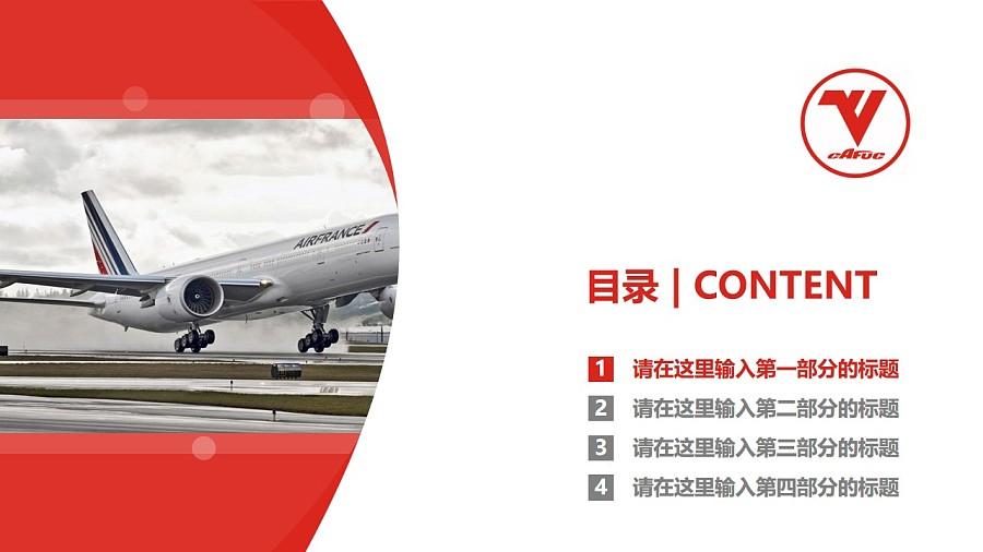 中国民用航空飞行学院PPT模板下载_幻灯片预览图3