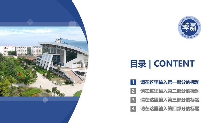 西华大学PPT模板下载_幻灯片预览图3