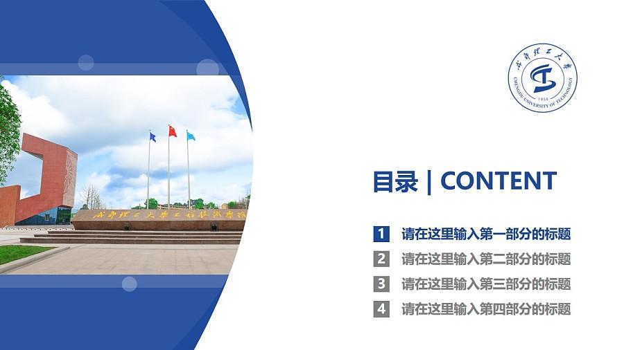 成都理工大学PPT模板下载_幻灯片预览图3