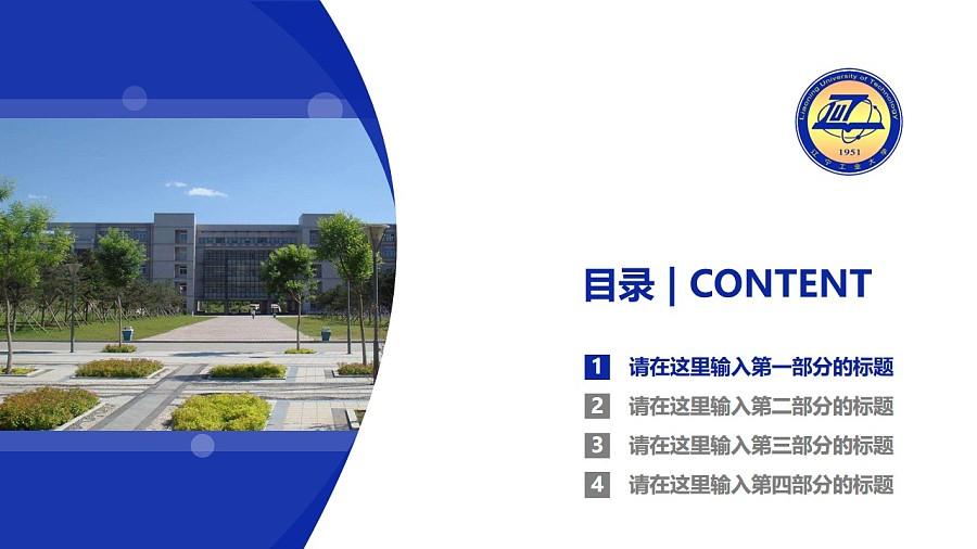 辽宁工业大学PPT模板下载_幻灯片预览图3