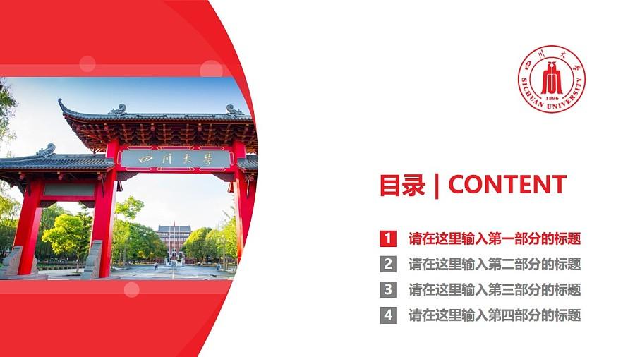 四川大学PPT模板下载_幻灯片预览图3