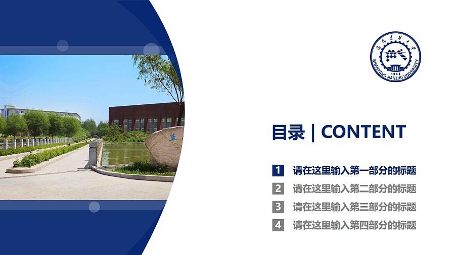 沈阳建筑大学PPT模板下载_幻灯片预览图3