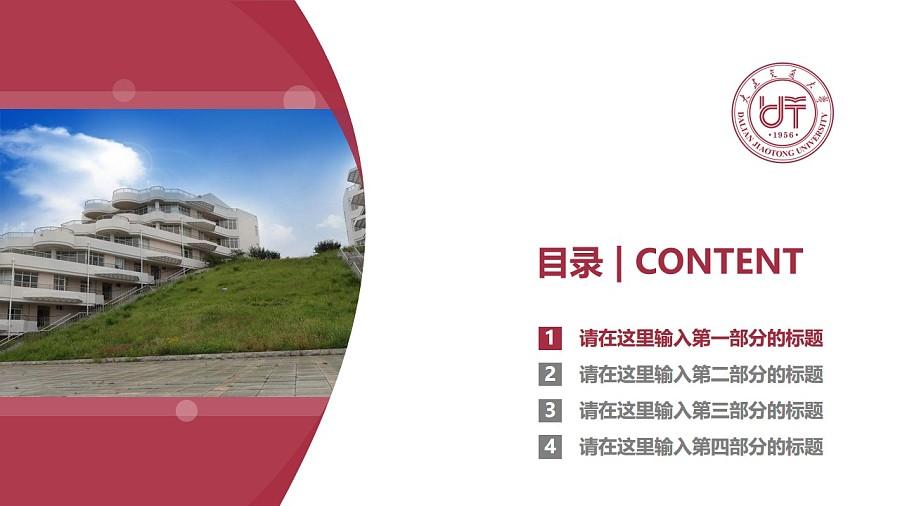 大连交通大学PPT模板下载_幻灯片预览图3