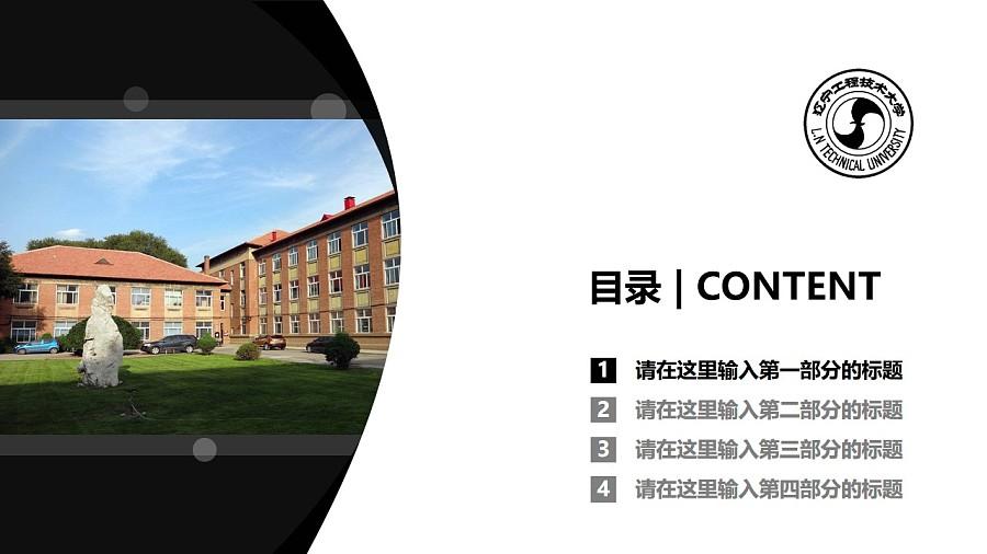辽宁工程技术大学PPT模板下载_幻灯片预览图3