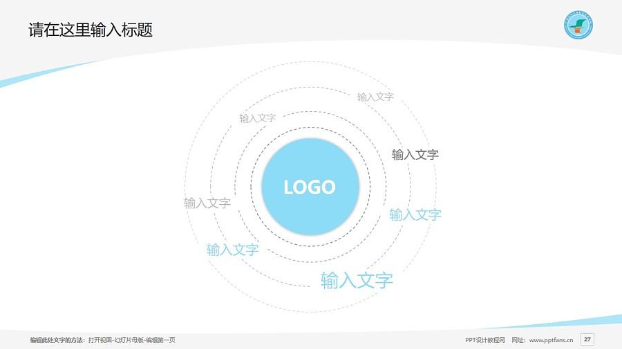 广西生态工程职业技术学院PPT模板下载_幻灯片预览图27
