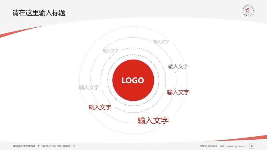 黑龙江大学PPT模板下载_幻灯片预览图27