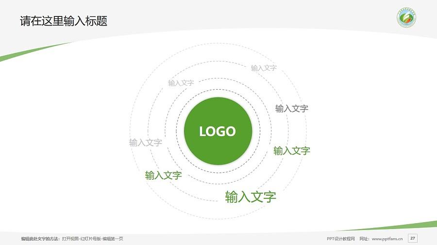 广西农业职业技术学院PPT模板下载_幻灯片预览图27