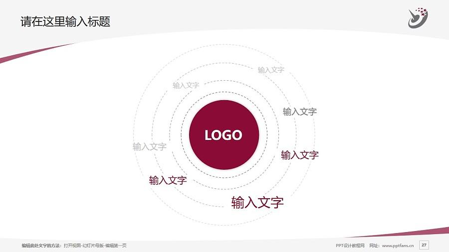 哈尔滨职业技术学院PPT模板下载_幻灯片预览图27