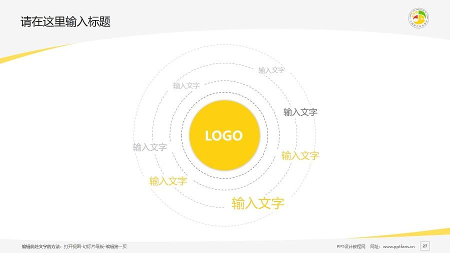 广西艺术学院PPT模板下载_幻灯片预览图27