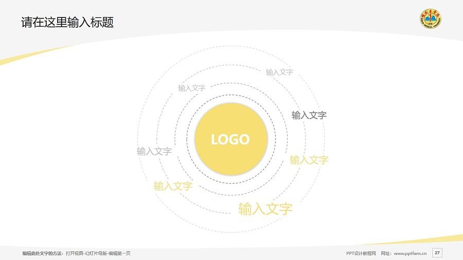 桂林医学院PPT模板下载_幻灯片预览图27
