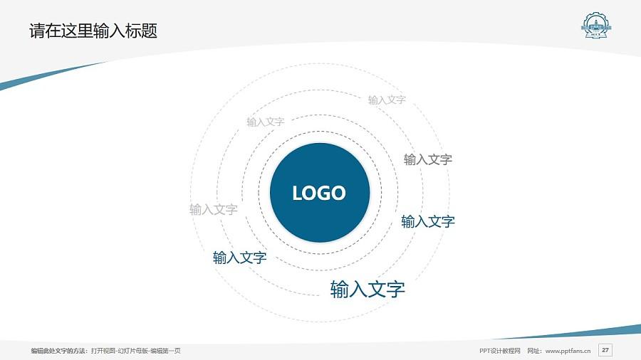 哈尔滨工业大学PPT模板下载_幻灯片预览图27