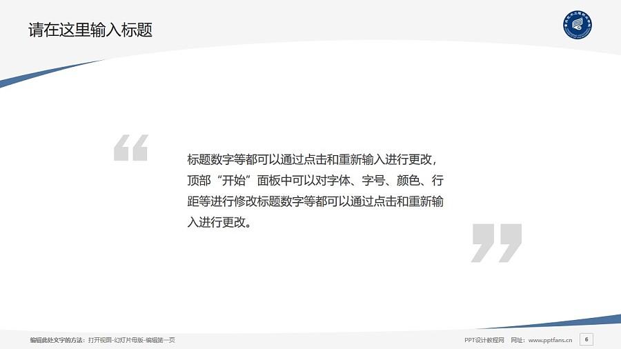 重庆艺术工程职业学院PPT模板_幻灯片预览图6