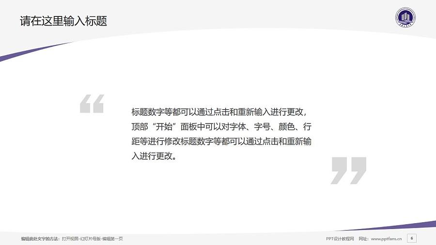 重庆工商大学PPT模板_幻灯片预览图6