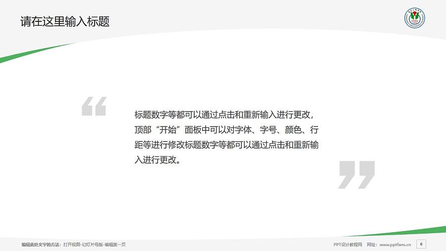 重庆三峡学院PPT模板_幻灯片预览图6
