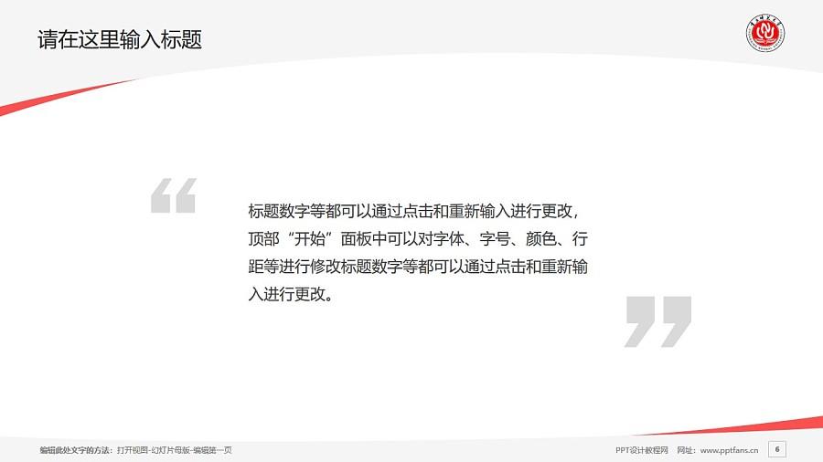 重庆师范大学PPT模板_幻灯片预览图6