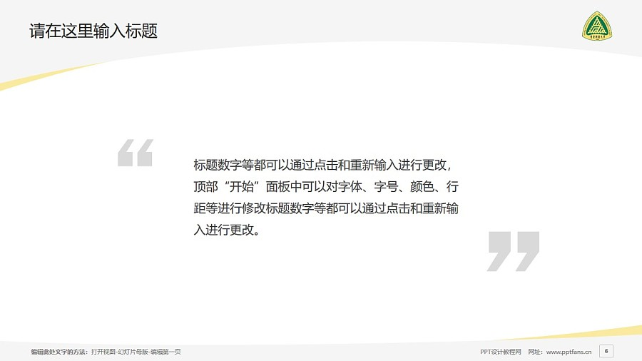 重庆邮电大学PPT模板_幻灯片预览图6