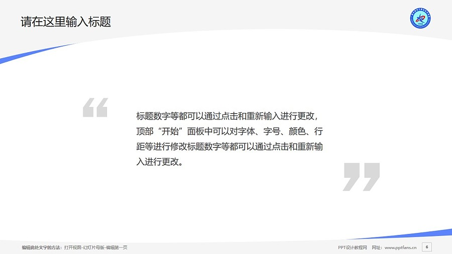 广西水利电力职业技术学院PPT模板下载_幻灯片预览图6