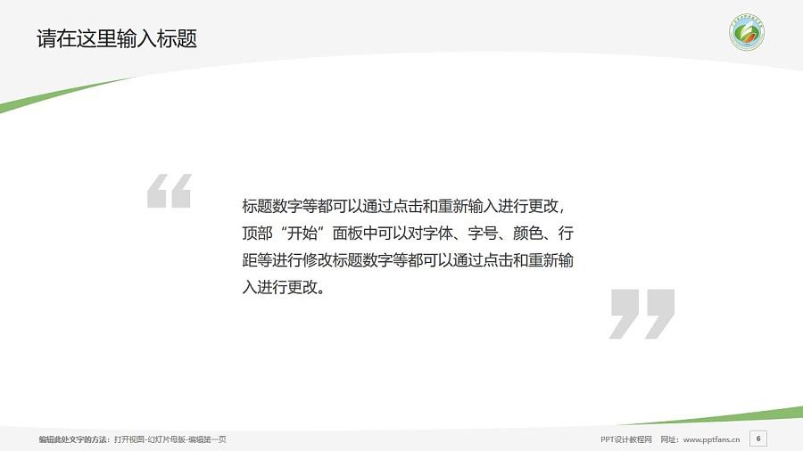 广西农业职业技术学院PPT模板下载_幻灯片预览图6