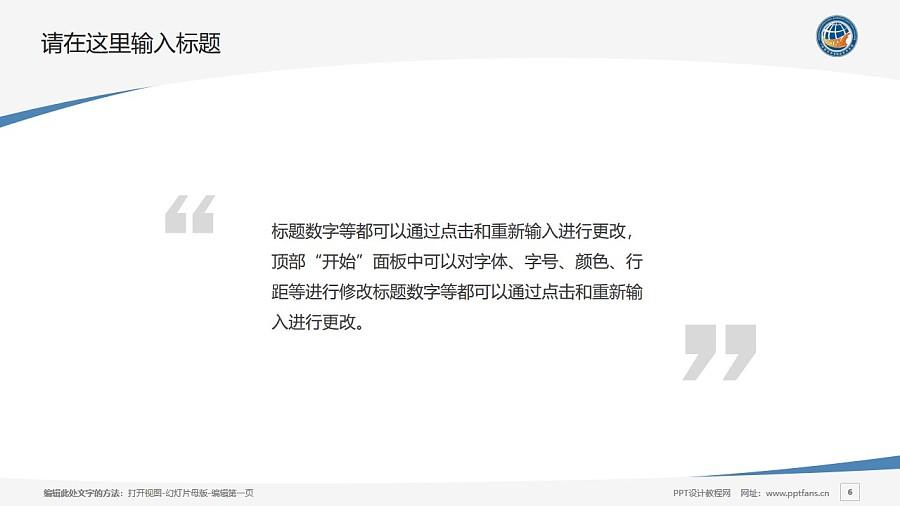 广西国际商务职业技术学院PPT模板下载_幻灯片预览图6