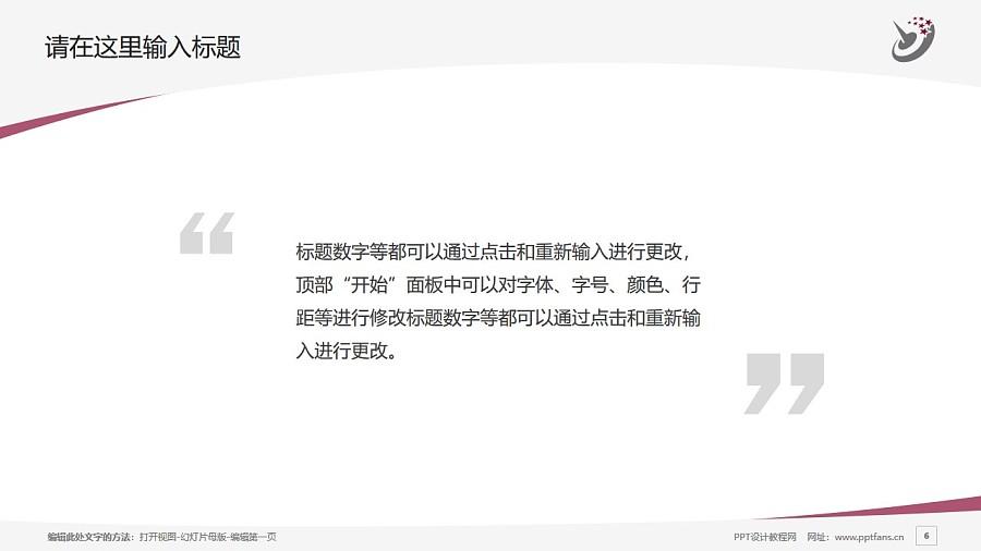 哈尔滨职业技术学院PPT模板下载_幻灯片预览图6