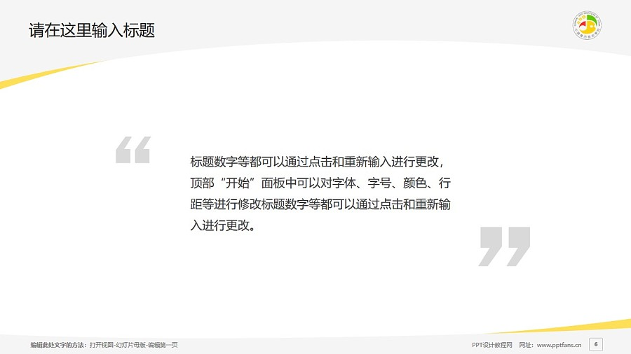 广西艺术学院PPT模板下载_幻灯片预览图6