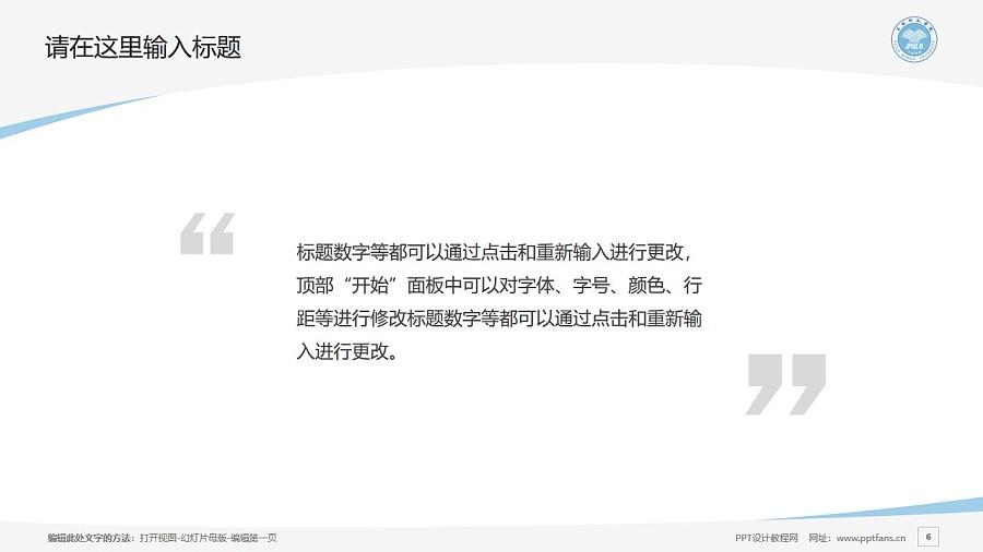玉林师范学院PPT模板下载_幻灯片预览图6