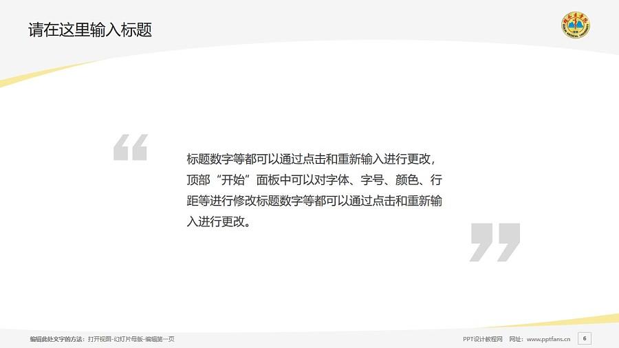 桂林医学院PPT模板下载_幻灯片预览图6
