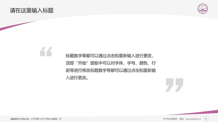 广西师范大学PPT模板下载_幻灯片预览图6