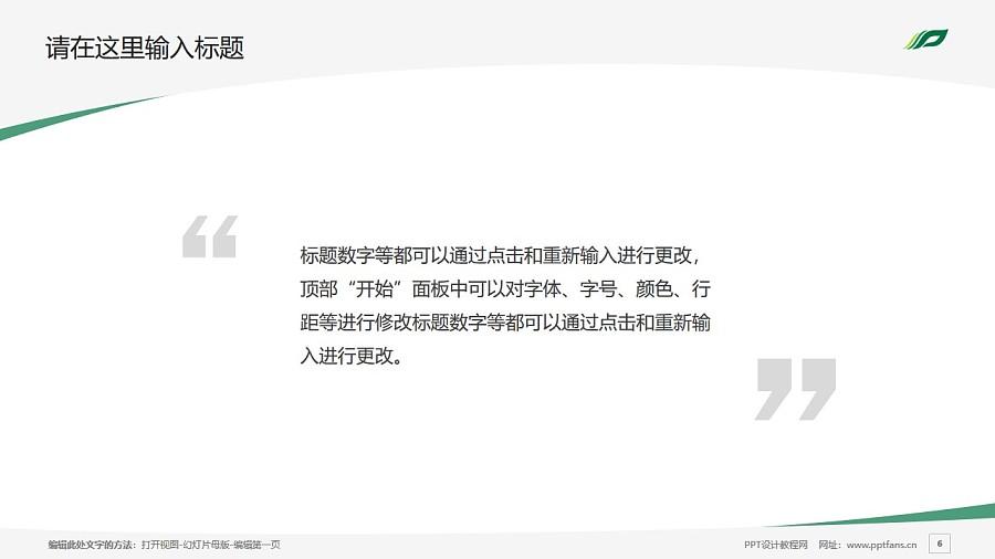 广西中医药大学PPT模板下载_幻灯片预览图6