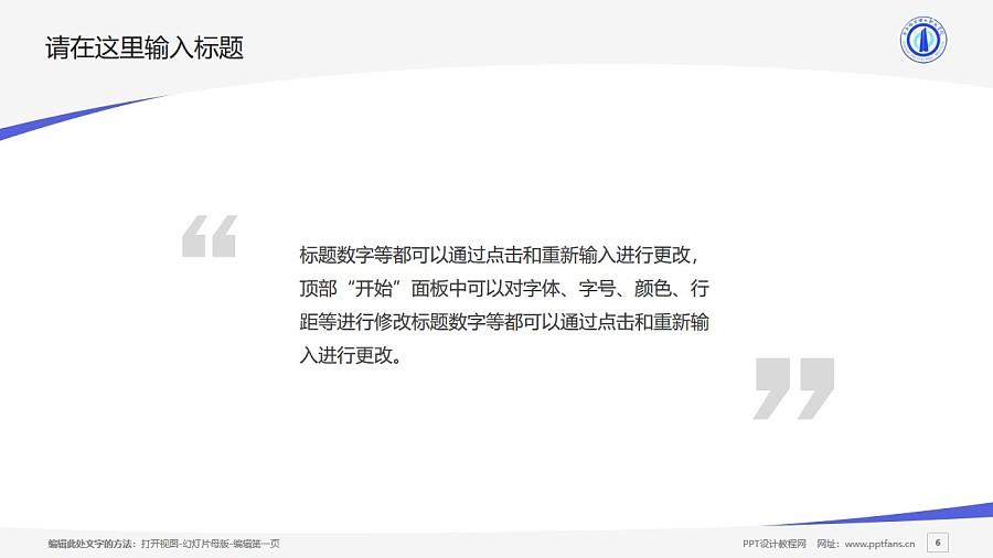 齐齐哈尔理工职业学院PPT模板下载_幻灯片预览图6