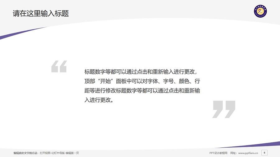 佳木斯职业学院PPT模板下载_幻灯片预览图6