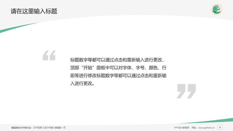 大庆师范学院PPT模板下载_幻灯片预览图6