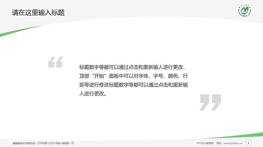 牡丹江医学院PPT模板下载_幻灯片预览图6