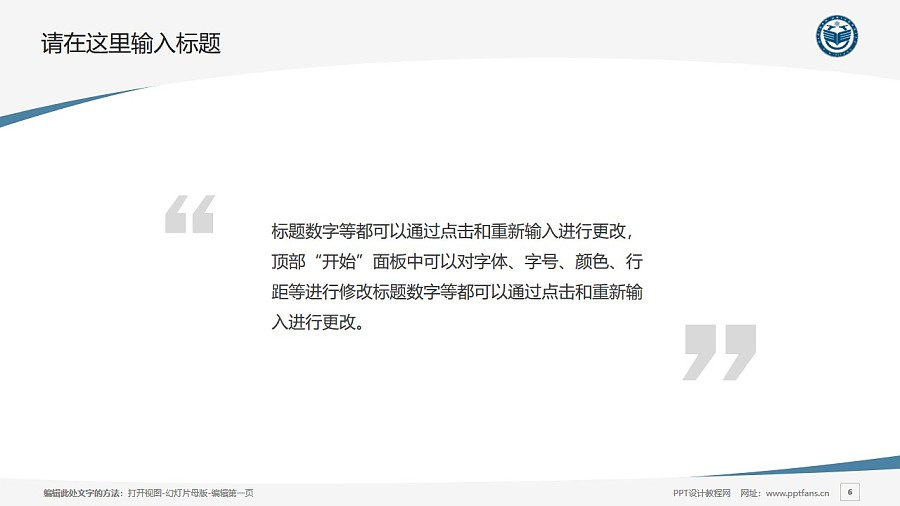 齐齐哈尔大学PPT模板下载_幻灯片预览图6