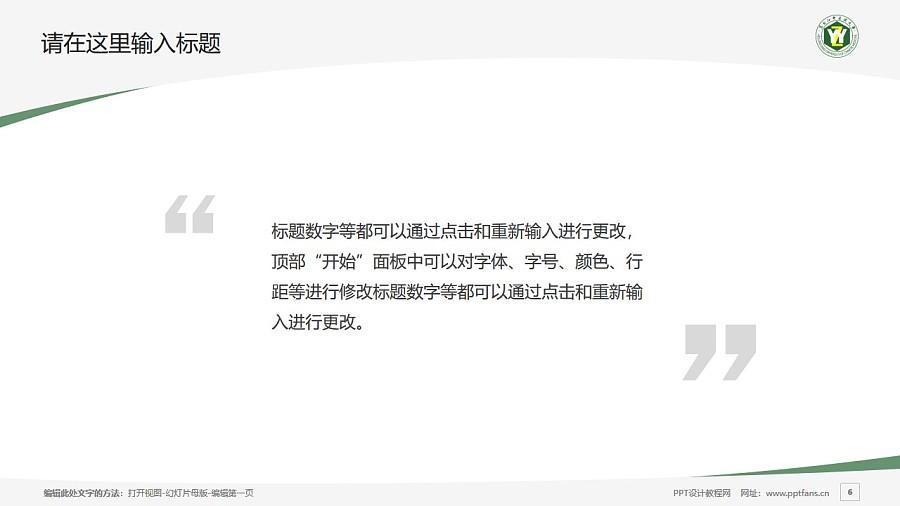 黑龙江中医药大学PPT模板下载_幻灯片预览图6