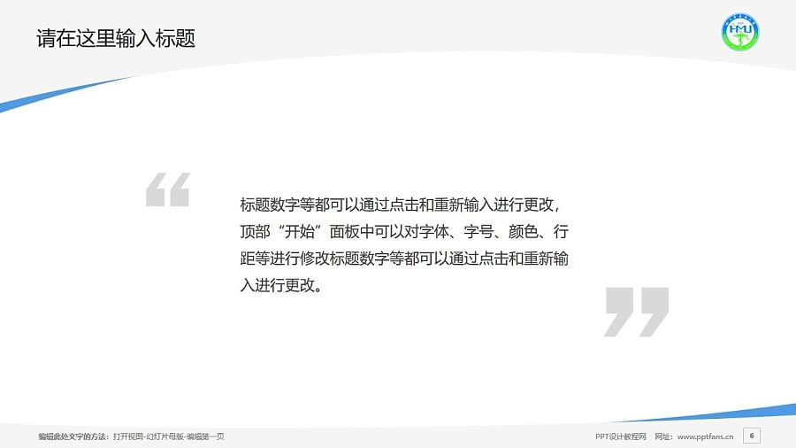 哈尔滨医科大学PPT模板下载_幻灯片预览图6