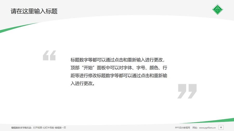 佳木斯大学PPT模板下载_幻灯片预览图6
