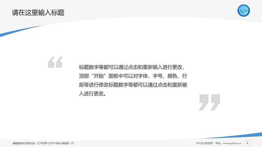 湖南环境生物职业技术学院PPT模板下载_幻灯片预览图6