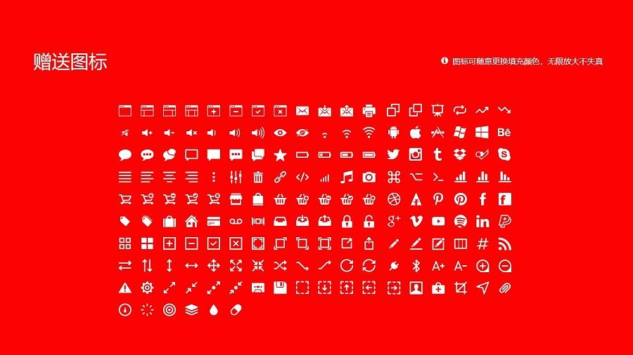 重庆城市管理职业学院PPT模板_幻灯片预览图33