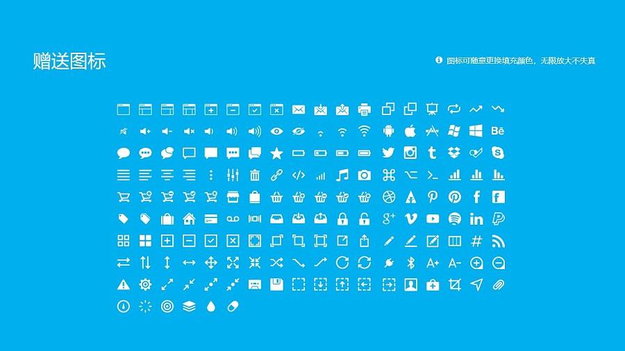 重慶機電職業技術學院PPT模板_幻燈片預覽圖33