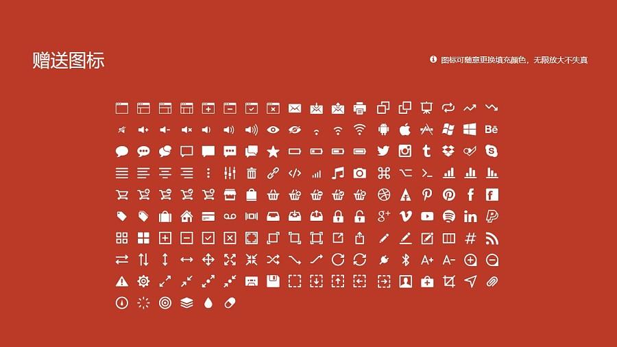 重庆文化艺术职业学院PPT模板_幻灯片预览图33
