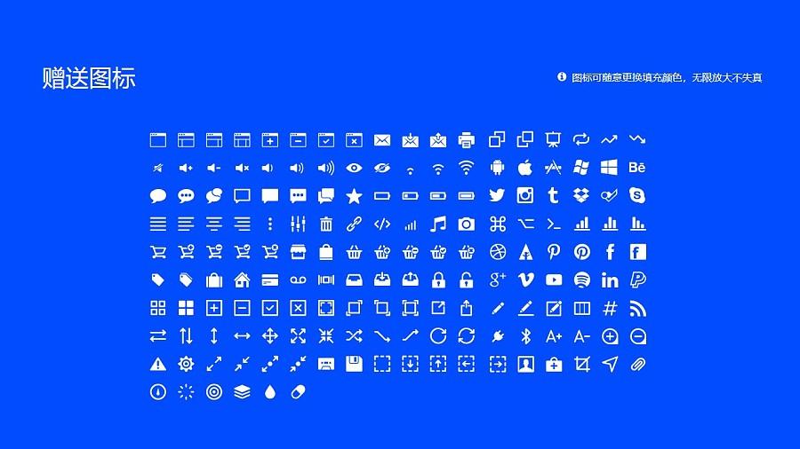 重庆人文科技学院PPT模板_幻灯片预览图33