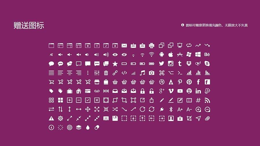 重庆科技学院PPT模板_幻灯片预览图33