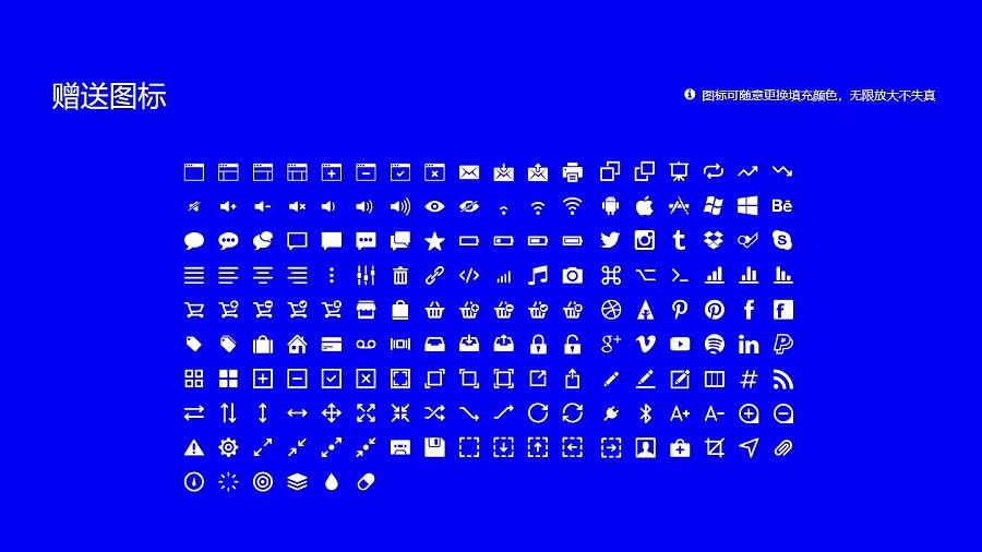 重庆警察学院PPT模板_幻灯片预览图33