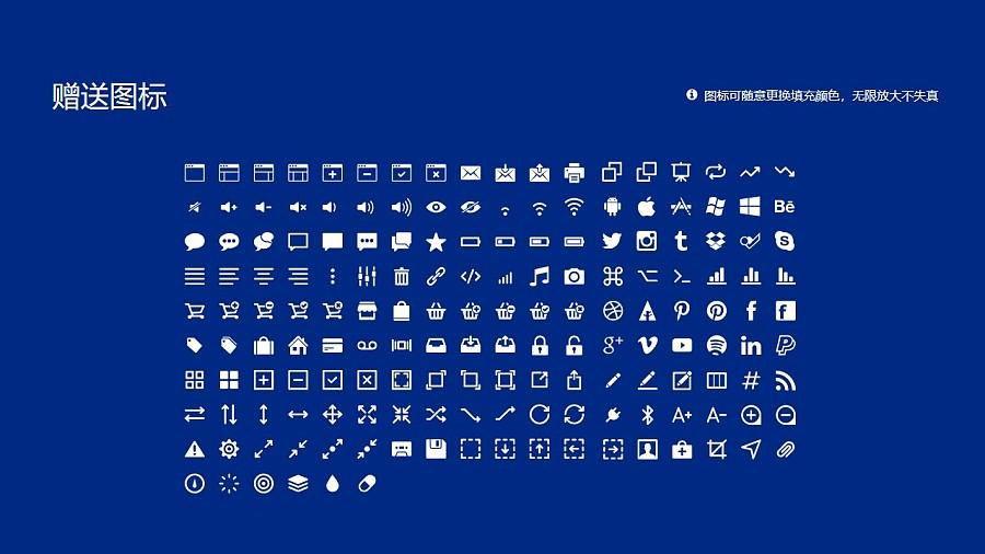 重庆文理学院PPT模板_幻灯片预览图33